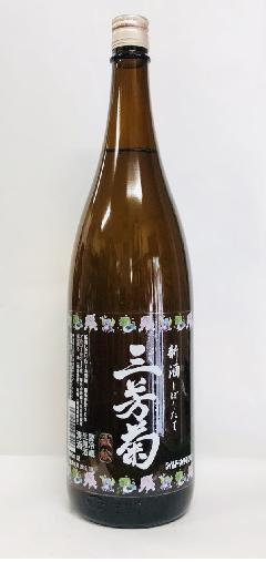 【期間限定】三芳菊 新酒しぼりたてドット1.8L
