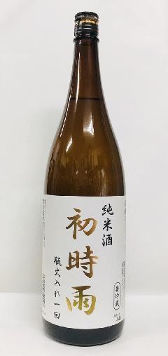 【期間限定】初時雨 純米酒1.8L