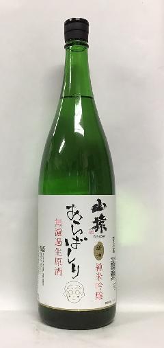山猿 純米吟醸あらばしり1.8L
