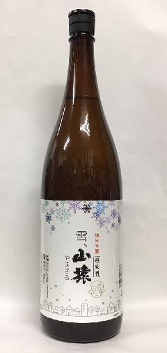 山猿 純米吟醸熟成酒 雪、山猿1.8L
