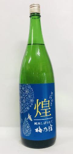 梅乃宿 煌 しぼりたて純米酒1.8L