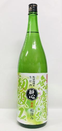 【季節限定】酔心 無濾過初汲み 純米生原酒1.8L