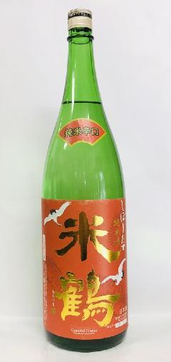 【季節限定】米鶴 しぼりたて純米辛口1.8L