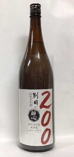 酔心 別囲純米原酒 1.8L