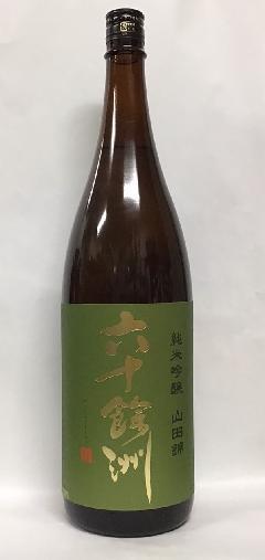 六十餘州 純米吟醸 山田錦 1800