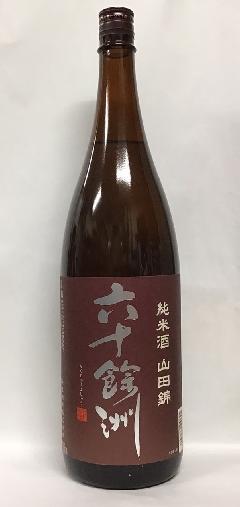 六十餘州 純米 山田錦 1800