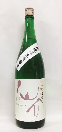 仙介 純米大吟醸無濾過生原酒