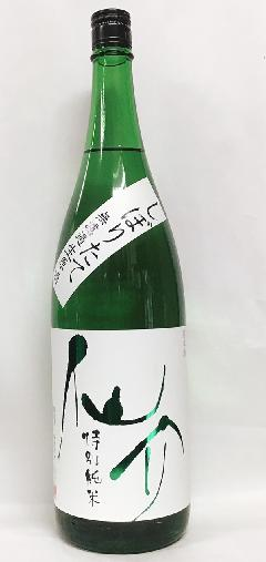 仙介 特別純米しぼりたて無濾過生原酒