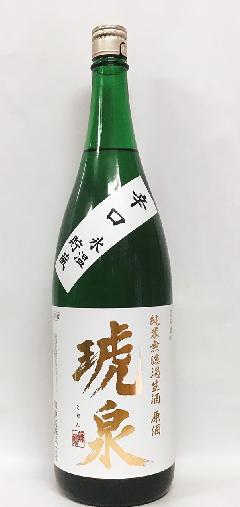 琥泉 辛口純米無濾過生原酒