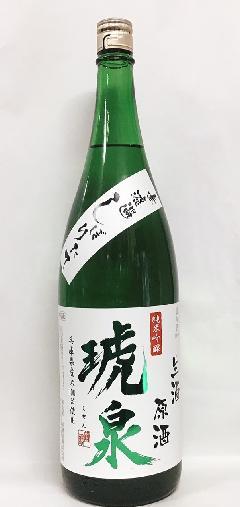 【季節限定】琥泉 しぼりたて無濾過生原酒 1.8L