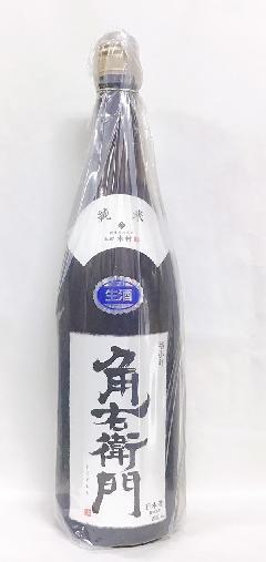 角右衛門 純米80 生酒 1800ml