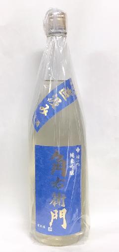 角右衛門 純米吟醸 直汲み生酒