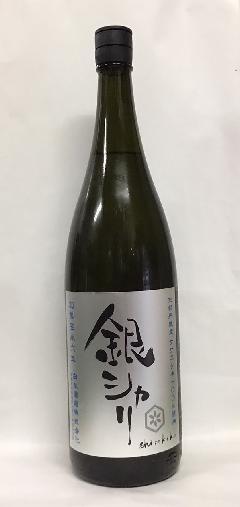 銀シャリ 特別純米 無濾過生原酒1.8L