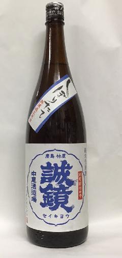 【季節限定】誠鏡 しぼりたて純米無濾過生原酒 1800ml
