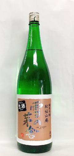 雪の茅舎 秘伝山廃 純米吟醸生酒