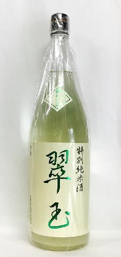 翠玉 特別純米おりがらみ 1.8L