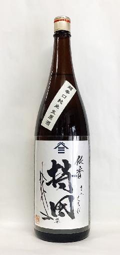 佐香持田 超辛口純米生原酒 1.8L