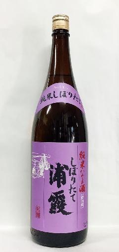 【季節限定】浦霞 しぼりたて純米生酒 1.8L