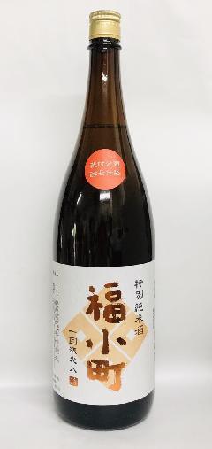 福小町 蔵付分離酵母 特別純米酒1.8L