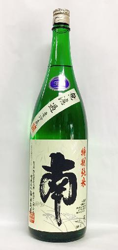 南 特別純米 無濾過生酒 1.8L