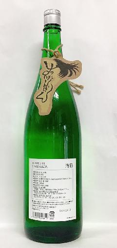 すっぽんぽん 純米無濾過生原酒 1.8L