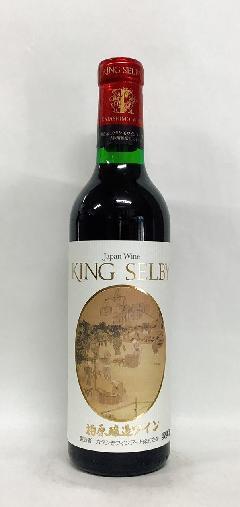 キングセルビー柏原醸造ワイン 360ml
