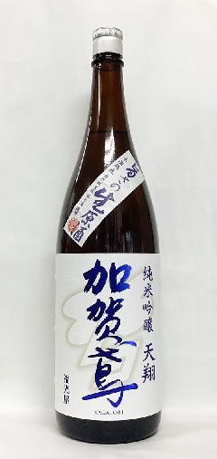 加賀鳶 天翔 純米吟醸 生原酒 1800m