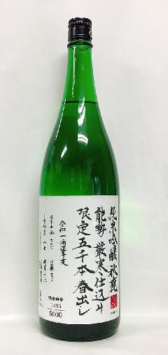 【数量限定】秋鹿 厳寒仕込純米吟醸 1.8L