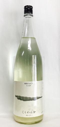 くらわんか うすにごり純米酒 1.8L