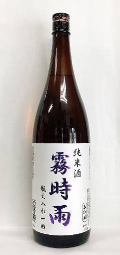 【期間限定】霧時雨 純米酒 1.8L