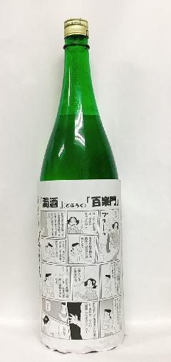 百楽門 どぶろく生酒 1800ml
