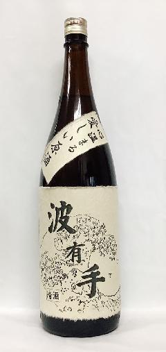 波有手 純米原酒 1.8L