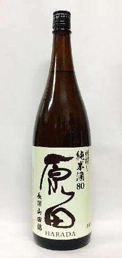 原田 純米酒80 長州山田錦1.8L