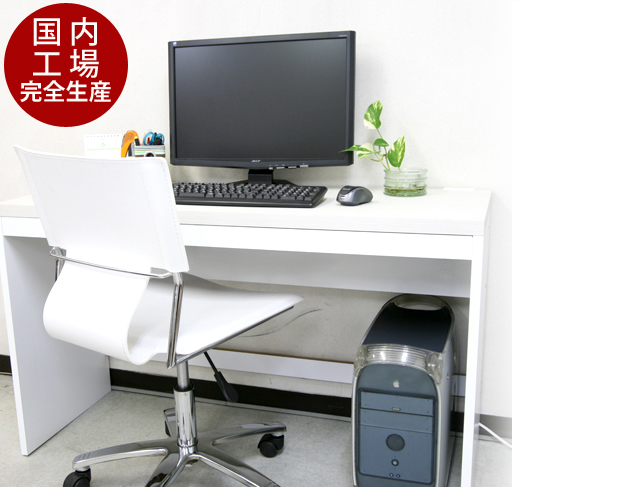 薄型パソコンデスクハイタイプ幅120cm