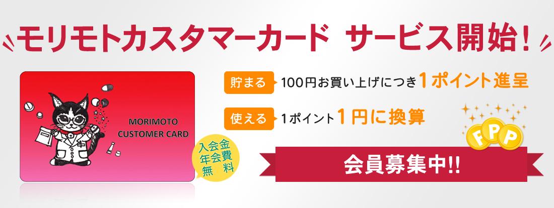モリモトカスタマーカード サービス開始!
