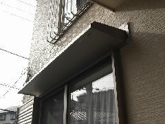 横須賀市 テラス 庇取り付け工事