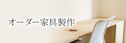 オーダーメイド家具製作