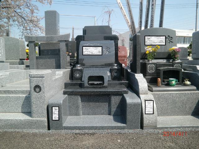 洋型一般墓地