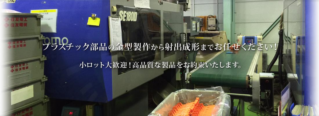 プラスチック部品の金型製作から射出成形までお任せください。