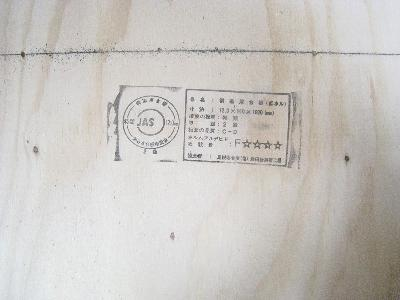 針葉樹合板の安全性確認