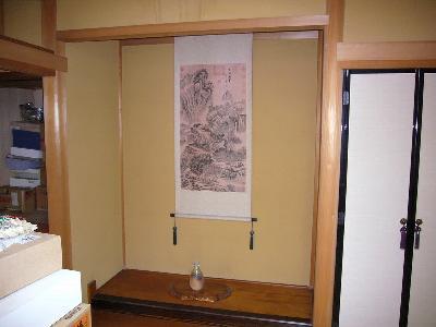 和室の床の間に掛け軸