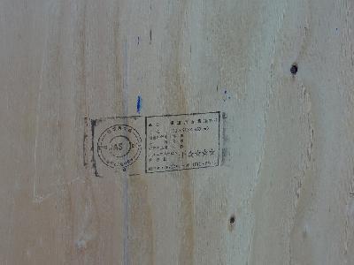 構造用合板のシックハウス対策F☆☆☆☆