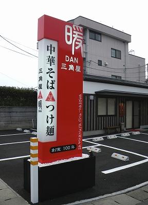 【山梨県笛吹市】三角屋〜暖〜様 自立サイン