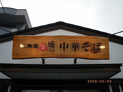 【山梨県甲府市】天然木とアクリルのコラボ!