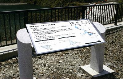 【山梨県大月市】深城ダム案内サイン