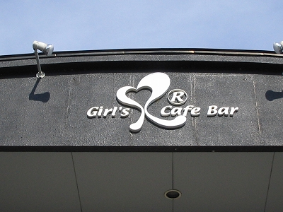 【山梨県甲斐市】Grils cafe bar〜R〜 様