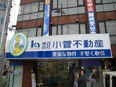 【神奈川県大和市】小菅不動産さま FFシート電飾サイン