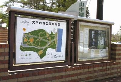 【山梨県山中湖村】文学の森公園案内サイン