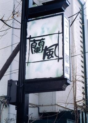 【山梨県甲府市】コーヒー 蘭風 様 袖看板