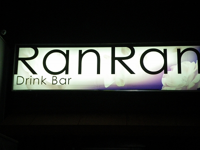 【山梨県甲府市】Drink Bar RanRan様